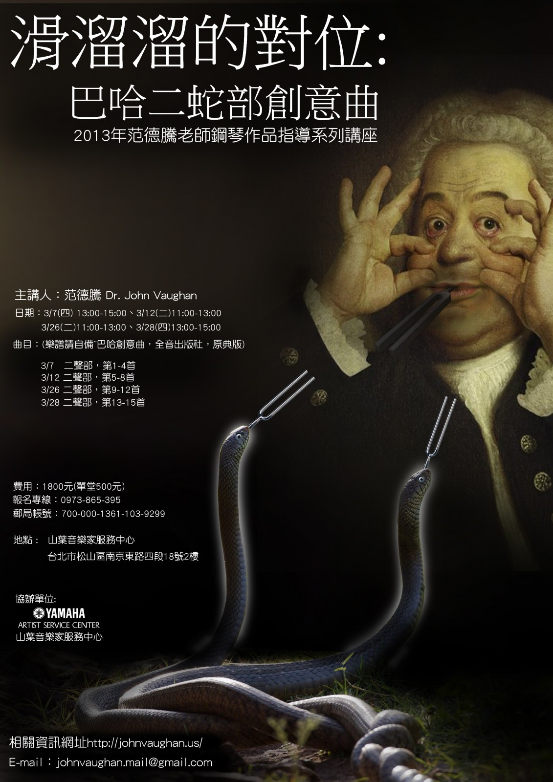 Bach Snake Inventions